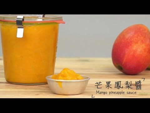 【醬料】芒果鳳梨醬,無添加才是好果醬
