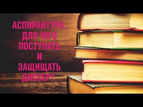АСПИРАНТУРА в России - Зачем нужно поступление и диссертация?