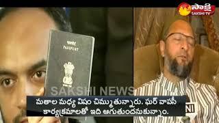 Asaduddin Owaisi Slams BJP Over Passport Controversy || మతాల మధ్య విషం చిమ్ముతున్నారు