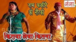 Bhojpuri Nautanki | किराया लेबा कितना | Nautanki 2016