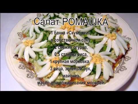 Салаты рецепты простые и вкусные недорого на день