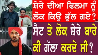 Sukhjinder Shera Punjabi Actor Family Biography | Wife | son | father mother | with Veerendra |