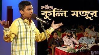 Bangla Kobita | Kule Mojur | Kazi nazrul islam | Bengali poem by Asaduzzaman | Serader sera