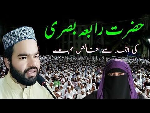 Hazrat Rabia Basri ki ll Allah se Khalis Muhabat ll Shabbir Qamar Bukhari Emotional Bayan 2109