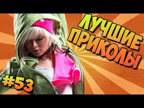 ЛУЧШИЕ ПРИКОЛЫ #53 ПАДЕНИЯ ВО ВРЕМЯ ТАНЦА