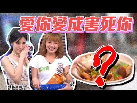 台綜-型男大主廚-20190520 帶著閨蜜來做菜!愛你還是害死你?
