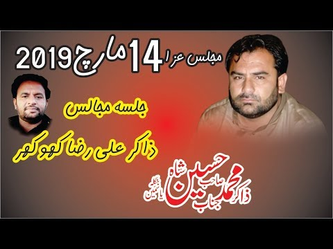 Zakir Muhammad Hussain | 14 March 2019 | Sahiwal Jalsa Zakir Ali Khokhar |