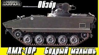 Обзор AMX-10P  в командирской рубке [Armored Warfare]