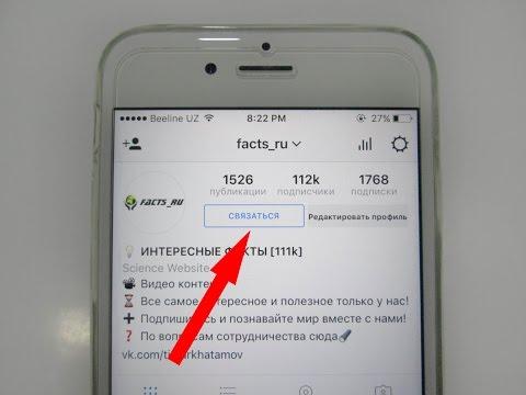 Как вывести кнопку СВЯЗАТЬСЯ в инстаграм? (ОЧЕНЬ ЛЕГКО!)