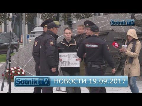 НОВОСТИ. ИНФОРМАЦИОННЫЙ ВЫПУСК 19.09.2017