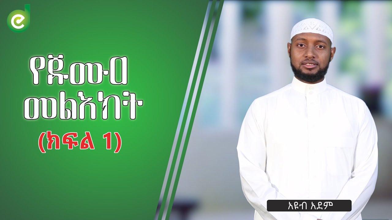 የጁሙዐ መልእክት - (ክፍል 1)ᴴᴰ | by Ayub Adem | ethioDAAWA