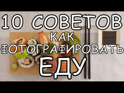Как Правильно Фотографировать Еду. 10 Советов. (Титры)| How to properly photograph the food. 10 Tips