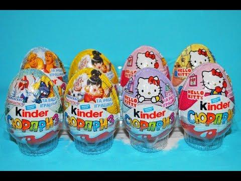 ❀Новинки Киндер Сюрприз 2017 года!!! Какая коллекция круче??? Unboxing Kinder Surprise Eggs New Toys