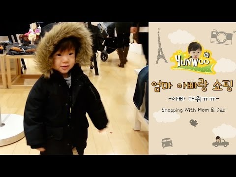 Shopping With Mom & Dad ♥엄마 아빠랑 쇼핑
