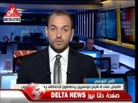 image vidéo مجموعة ارهابية اعتزمت اختطاف يهود في جرجيس