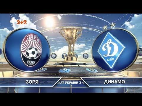 Заря - Динамо - 0:1. Обзор матча