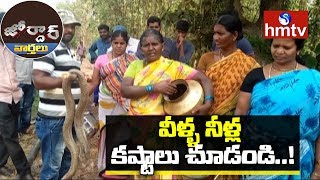 Medak Villages Fire On TS Govt Over Water Problems | Jordar News  | hmtv