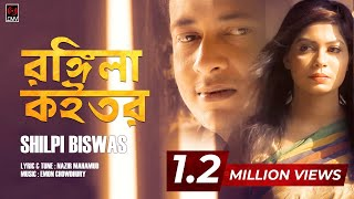Rongila Koitor | Shilpi Biswas | Emon Chowdhury | Bangla New Song 2017 | Music Video
