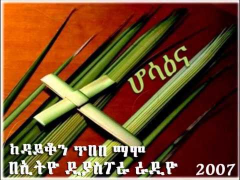 Ethio Diaspora Radio Washington DC