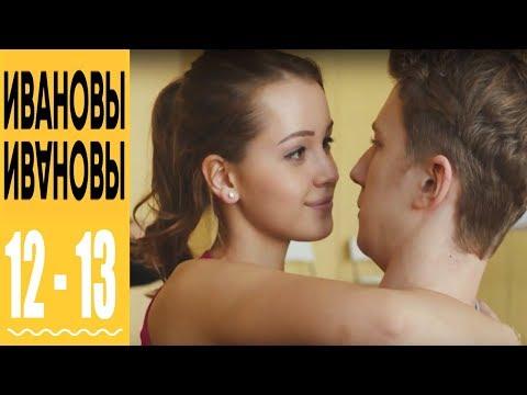 Ивановы Ивановы - комедийный сериал HD - 12 и 13 серии