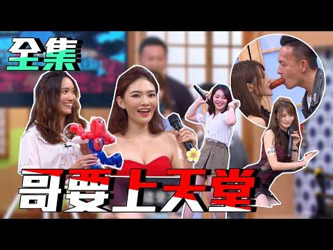 台綜-國光幫幫忙-20191120 相澤南一個就讓哥上天堂!還能繼續撐下去嗎?!