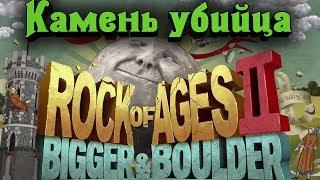 Каменный колобок убийца - Rock of Ages 2 Стрим