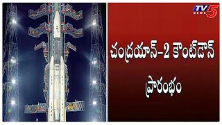 Countdown for Chandrayaan-2  Launch Begins