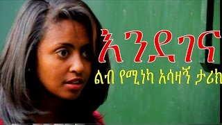 Ethiopian Movie - Endegena (እንደገና ሙሉ ፊልም) 2015   Full Movie