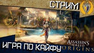 Новая игра ASSASSIN'S CREED: Origins  Истоки, Стрим - Прохождение #6
