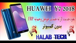 huawei y7 2018 Reset Frp New Bugs