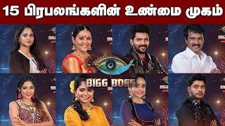 Bigg Boss 3 Tamil Day 1 | 23rd June 2019 Highlights | 15 பிரபலங்களின் உண்மை முகம் இது தான்! |