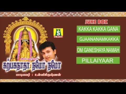 KARPAGANATHA NAMO NAMO JUKEBOX   Super Hit Pillaiyaar songs by unnikrishnan