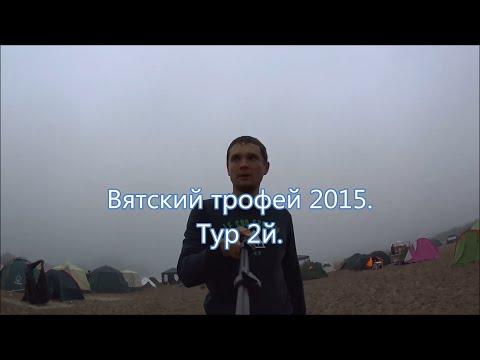 Соревнования Вятский трофей 2015. Тур 2й.