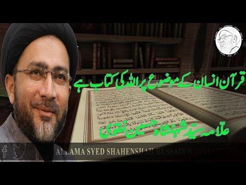 Quran Insan K Mauzo Par Allah K Kitaab Hai