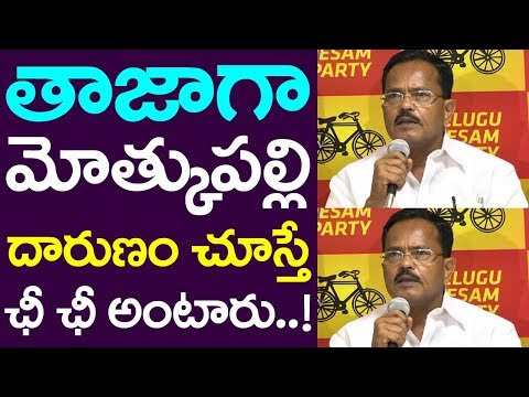 Telangana TDP Ex Leader Motkupalli Narasimhulu Did A Blunder Now| Take One Media | Andhra|  BJP| YCP