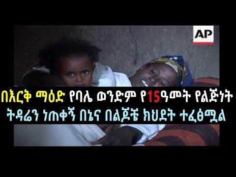 Ethiopia: በእርቅ ማዕድ ሰዉ እንዴት የገዛ ሚስቱንና ልጆቹን ለጅብ ያስበላል ምን አይነት ግፍ ነዉ በጣም ያሳዝናል