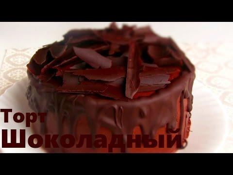 ШОКОЛАДНЫЙ ТОРТ по ГОСТу / Простой рецепт