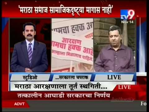 TV9 coverage of stay on Maratha Reservation (second)