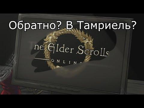 Обратно в Тамриель / Back To Tamriel [RUS]