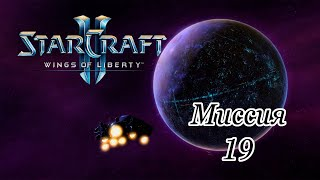 "Starcraft 2 ""Wings of Liberty"" (2019)➤Кампания➤Миссия 19"