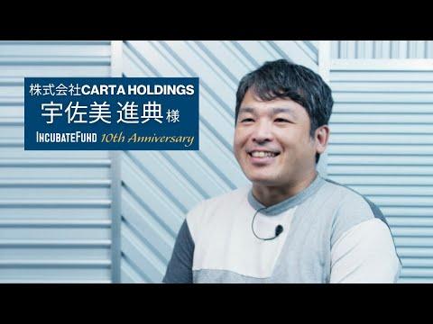 株式会社CARTA HOLDINGS 代表取締役会長 宇佐美 進典