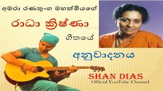SANIDHAPA SHAN DIAS/RDHA KRISHNA SONG GUITAR INTRUMENTAL Amara ranathunga