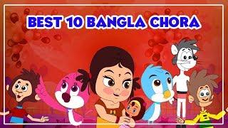 Best 10 Bangla Rhymes For Children   Bangla Chora বাংলা ছড়া   Bangla Kids Songs   শিশুদের বাংলা গান