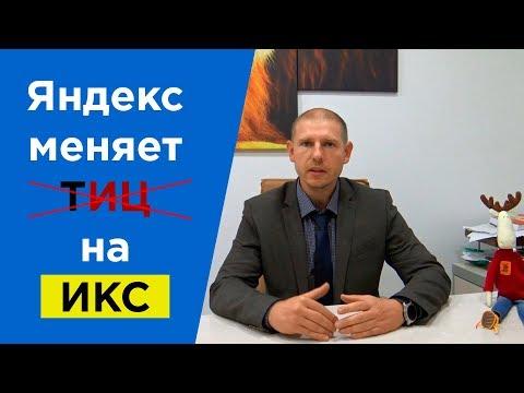 Что такое ИКС Яндекс? Как и где его анализировать? Что влияет на рост ИКС Яндекс?