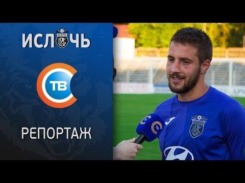 СТВ-Спорт: послематчевые комментарии Александра Холодинского и Виталия Жуковского