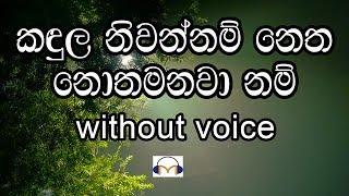 Kandula Niwannam Karaoke (without voice) කඳුල නිවන්නම් නෙත නොතෙමනවා නම්