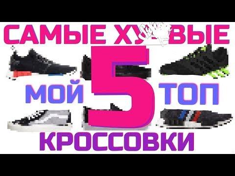 5 САМЫХ ХУ'ЁВЫХ КРОССОВОК // МОЙ ТОП
