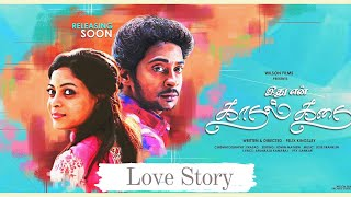 Idhu En Kadhal Kathai - Tamil short film, Wilson Films - Felix Kingsley