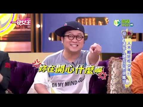 台綜-一袋女王-20190130-人不輕狂枉少年!! 但...這些人現在仍然很瘋狂...