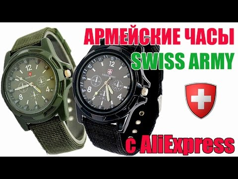 вот если армейские часы amst алиэкспресс получать